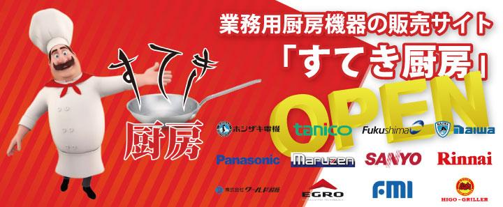販売サイト「すてき厨房」QPEN!
