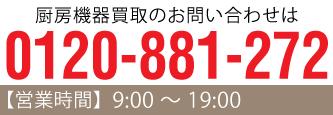 厨房機器を買取のお問い合わせは0120-881-272
