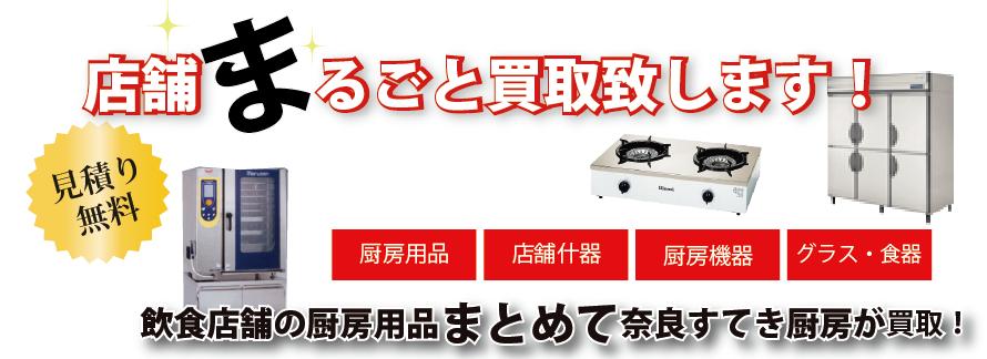 厨房機器・厨房用品など店舗のまとめて丸ごと奈良すてき厨房が買取