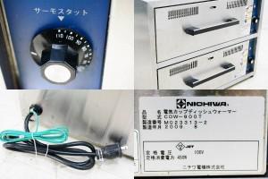 ニチワ 電気カップディッシュウォーマー 卓上 CDW-900T -5